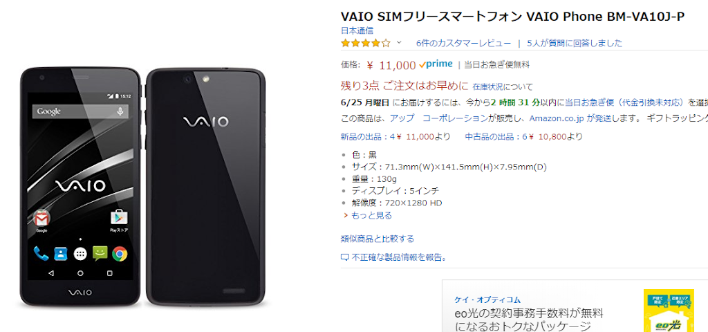 【悲報】初代VAIO Phone、1万円で投げ売りされてる